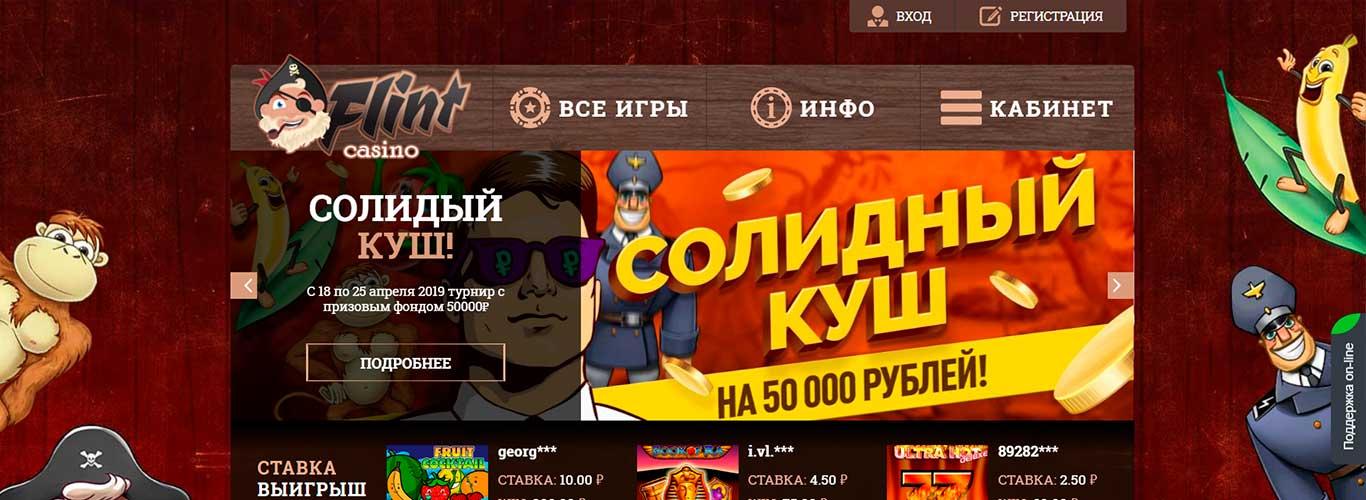 flint casino бездепозитный бонус