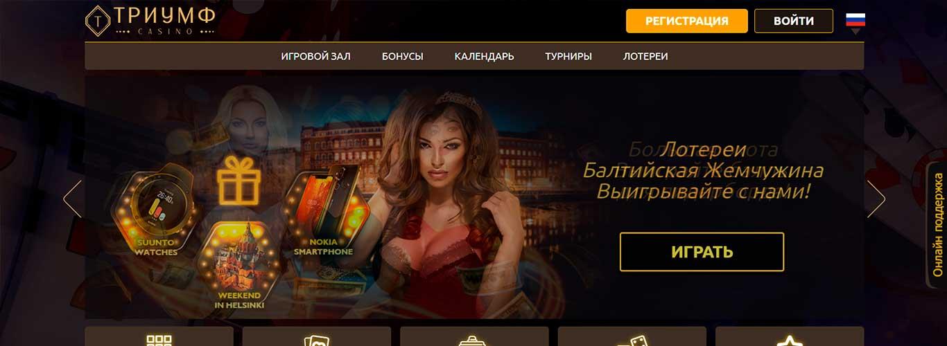 Казино на рубли с бездепозитным входным бонусом за регистрацию игры онлайн бесплатно казино вулкан автоматы без регистрации