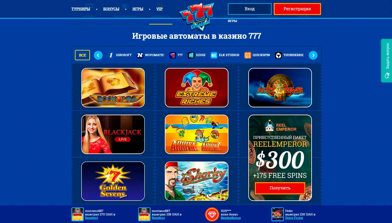 Взять бездепозитный бонус в казино 50 рублей за регистрацию без депозита играть игровые автоматы бесплатно без регистрации казино