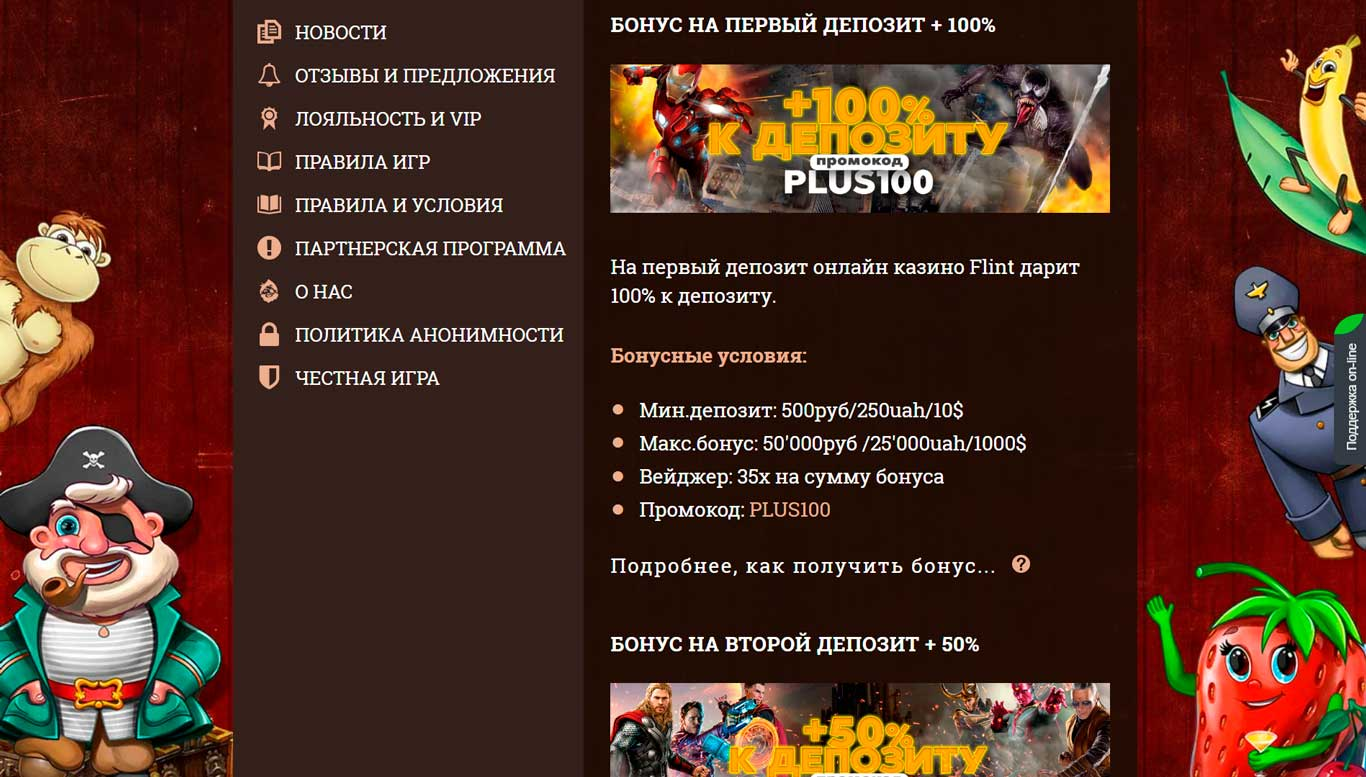 Онлайн казино Flint (RioGam)